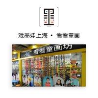 戏墨娃上海--看看童画