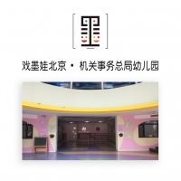 戏墨娃北京--机关事务总局幼儿园