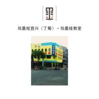 戏墨娃宜兴(丁蜀)——戏墨娃教室